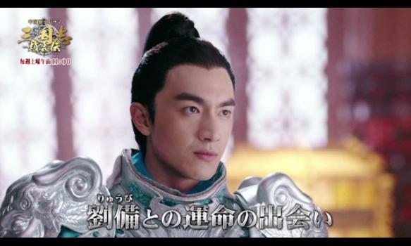 中国歴史ドラマ「三国志 〜趙雲伝〜」/ダイジェスト映像Vol.1