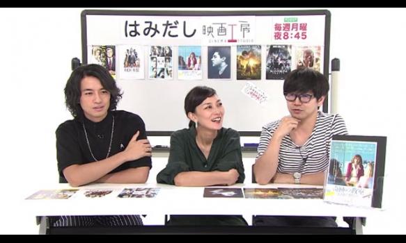 はみだし映画工房/『ジャングル・ブック』ほか 8月5日〜の劇場公開作を語る
