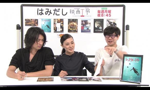 はみだし映画工房/『怒り』ほか 9月16日〜の劇場公開作を語る