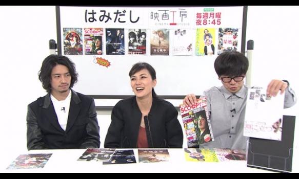 はみだし映画工房/『SCOOP』ほか 9月30日〜の劇場公開作を語る