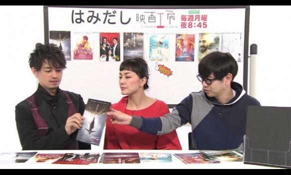 はみだし映画工房/『モアナと伝説の海』ほか 3月3日〜の劇場公開作を語る