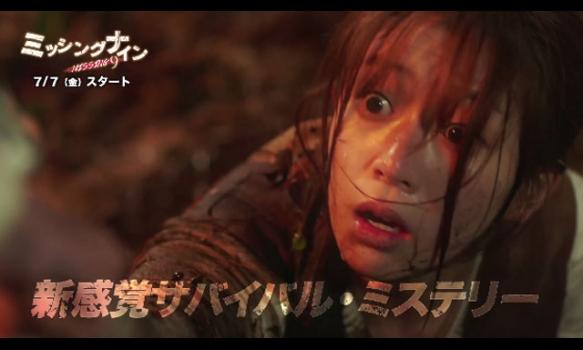 韓国ドラマ「ミッシングナイン」プロモーション映像(60秒)