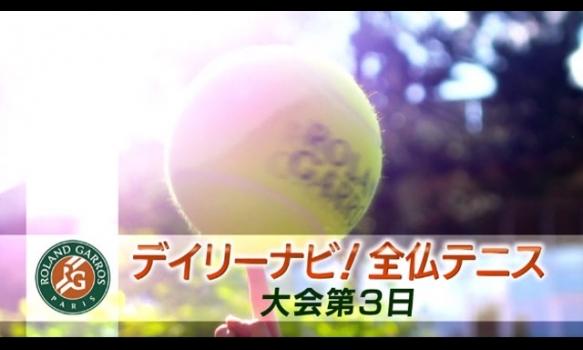 デイリーナビ 大会第3日(5/30)/全仏オープンテニス2017