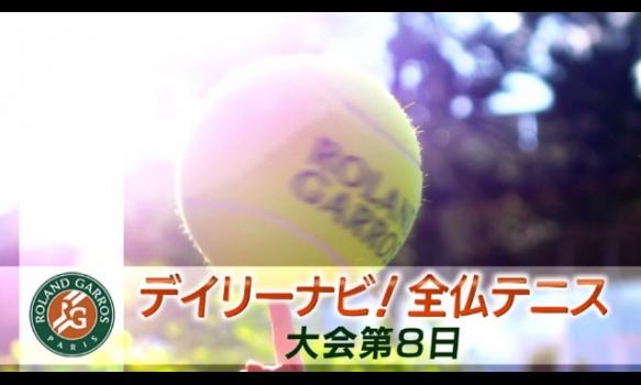デイリーナビ 大会第8日(6/4)/全仏オープンテニス2017