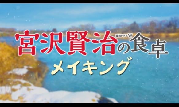 連続ドラマW 宮沢賢治の食卓/メイキング映像 ロングver
