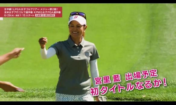 宮里藍出場予定!メジャー第2戦 生中継!全米女子プロゴルフ選手権 KPMG女子PGA選手権/番組宣伝映像