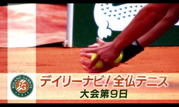 デイリーナビ 大会第9日(6/5)/全仏オープンテニス2017