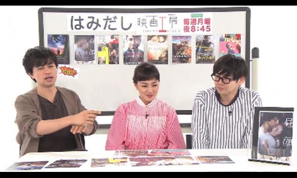 はみだし映画工房/『怪物はささやく』ほか 6月9日〜の劇場公開作を語る