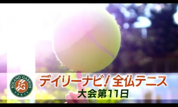 デイリーナビ 大会第11日(6/7)/全仏オープンテニス2017