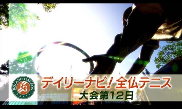 デイリーナビ 大会第12日(6/8)/全仏オープンテニス2017