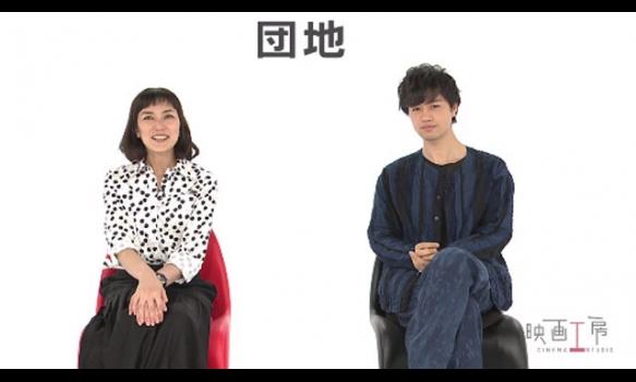 【放送本編/#286「団地」ほか】斎藤工×板谷由夏 映画工房