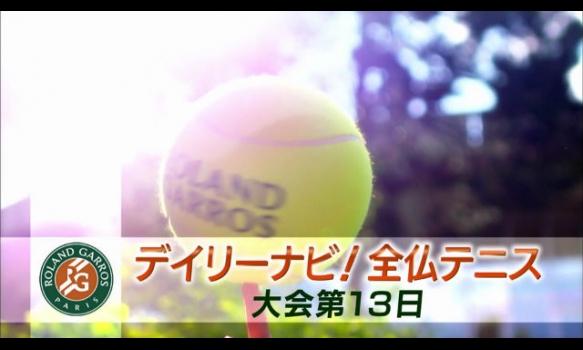 デイリーナビ 大会第13日(6/9)/全仏オープンテニス2017