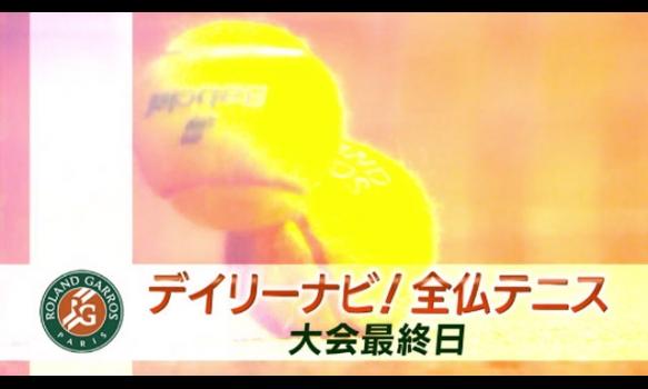 デイリーナビ 大会最終日(6/11)/全仏オープンテニス2017