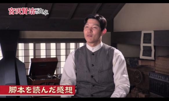 連続ドラマW 宮沢賢治の食卓/鈴木亮平 インタビュー映像