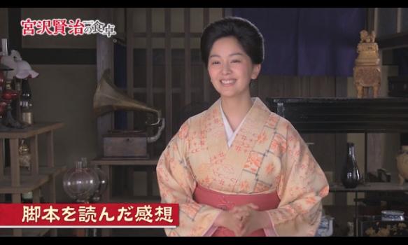連続ドラマW 宮沢賢治の食卓/石橋杏奈 インタビュー映像