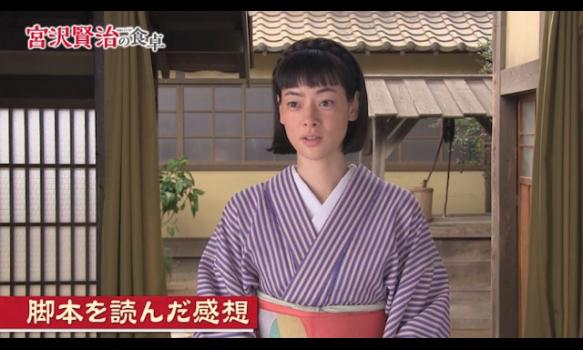 連続ドラマW 宮沢賢治の食卓/市川実日子 インタビュー映像