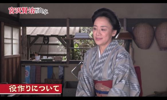 連続ドラマW 宮沢賢治の食卓/神野三鈴 インタビュー映像