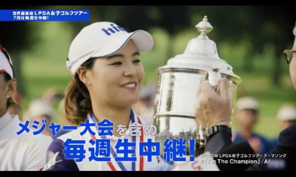 7月は毎週生中継! /LPGA女子ゴルフツアー番組宣伝映像