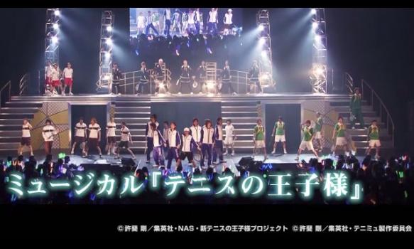 ミュージカル『テニスの王子様』コンサート Dream Live 2016/プロモーション映像