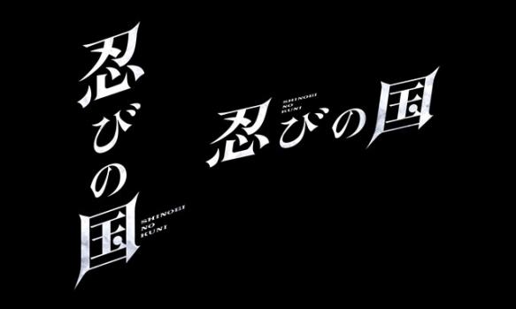 映画「忍びの国」〜無門はどこだ!?〜編