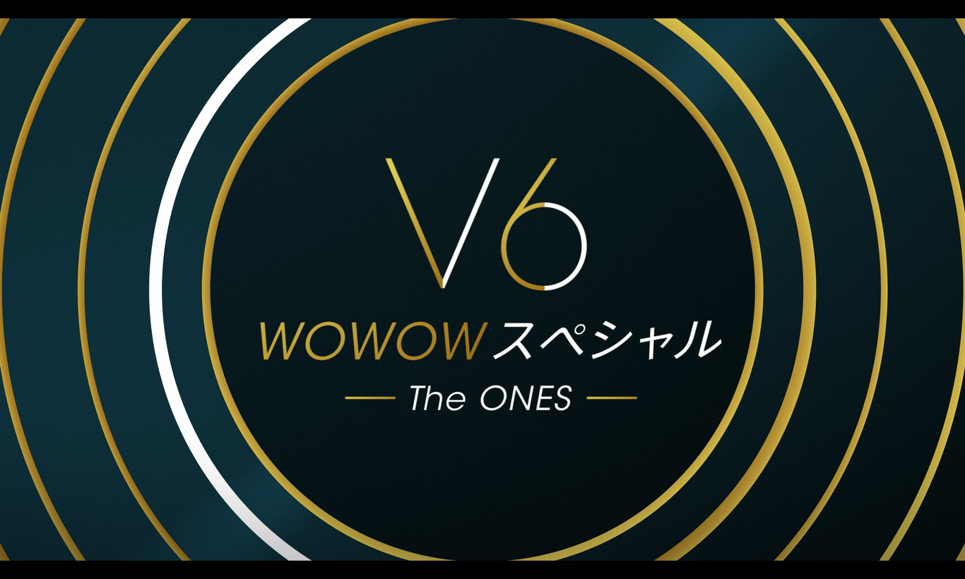 V6 WOWOWスペシャル 〜The ONES〜 | WOWOWオンライン