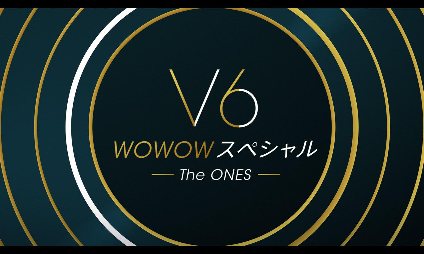 V6 WOWOWスペシャル 〜The ONES〜