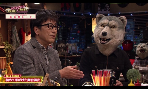 WOWOW×MAN WITH A MISSION「WOWGOW MUSIC DINER」第5回未公開トーク〜松任谷正隆のプロデューステクとは〜