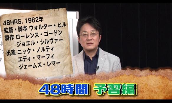 町山智浩の映画塾!#199 「48時間」<予習編>