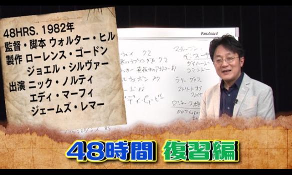 町山智浩の映画塾!#199 「48時間」<復習編>
