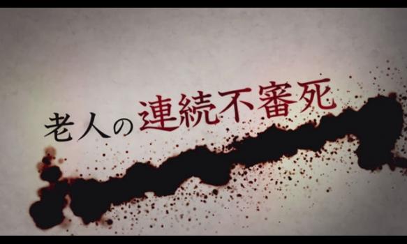 連続ドラマW 沈黙法廷/特報(15秒)