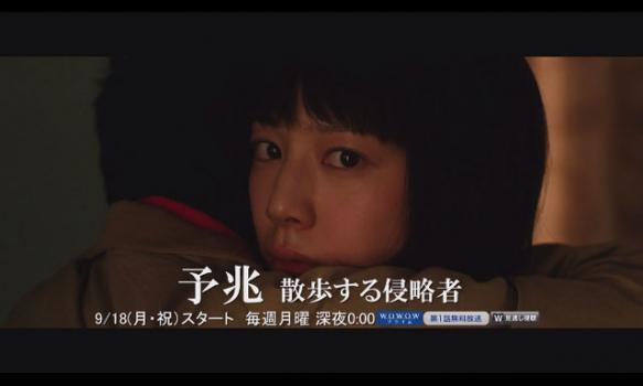 映画『散歩する侵略者』スピンオフドラマ「予兆 散歩する侵略者」/特報(30秒)