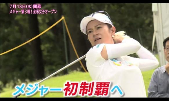 宮里藍出場!生中継  メジャー第3戦!全米女子オープン みどころ