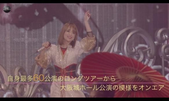 浜崎あゆみ ayumi hamasaki『Just the beginning -20- TOUR 2017』/プロモーション映像
