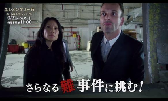 エレメンタリー5 ホームズ&ワトソン in NY/事前プロモーション映像(エレメンタリー5編)