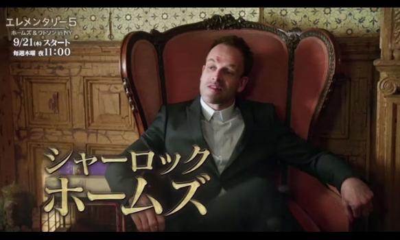 エレメンタリー5 ホームズ&ワトソン in NY/期間中プロモーション映像(ホームズ編)