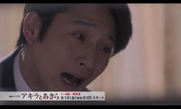 連続ドラマW アキラとあきら/第6話までのダイジェスト&第7話予告