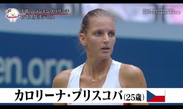 テニス太郎「太郎's ランキングリサーチ 女子」2017年8月12日放送分