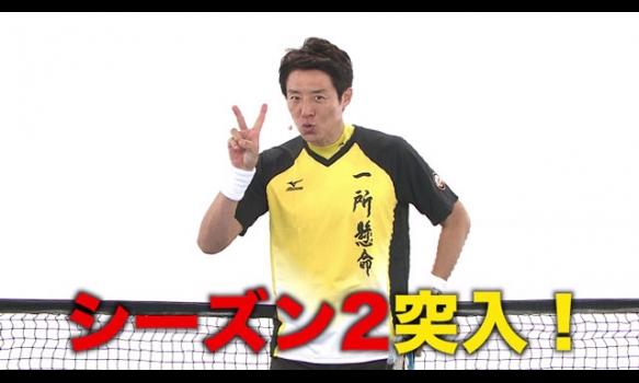 テニス太郎「修造テニササイズWith シーズン2(錦織圭編)」2017年8月12日放送分