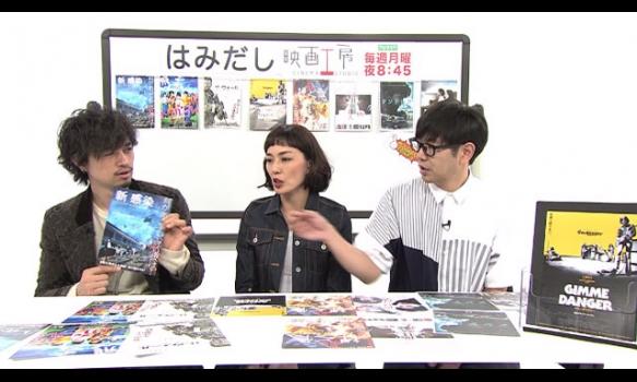 はみだし映画工房/『ダンケルク』ほか 9月1日〜の劇場公開作を語る