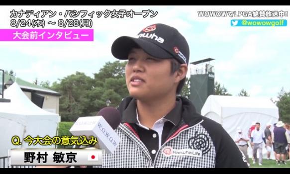 日本人選手 大会前日インタビュー/カナディアン・パシフィック女子オープン /LPGA女子ゴルフツアー2017