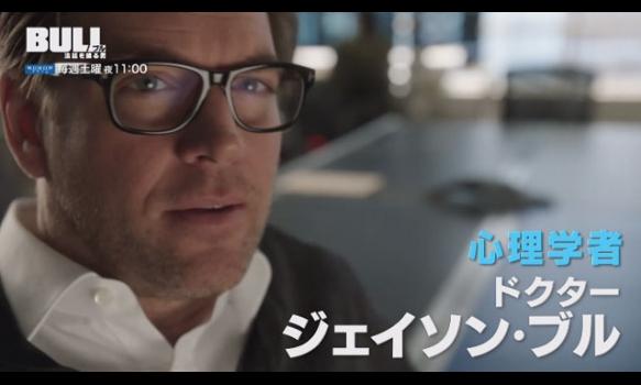新感覚法廷ドラマ その魅力とは?『BULL/ブル 法廷を操る男』プロモーション映像90秒