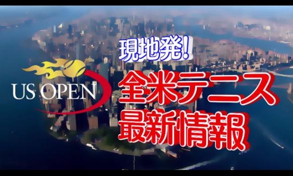 現地発!全米テニス最新情報/全米オープンテニス2017