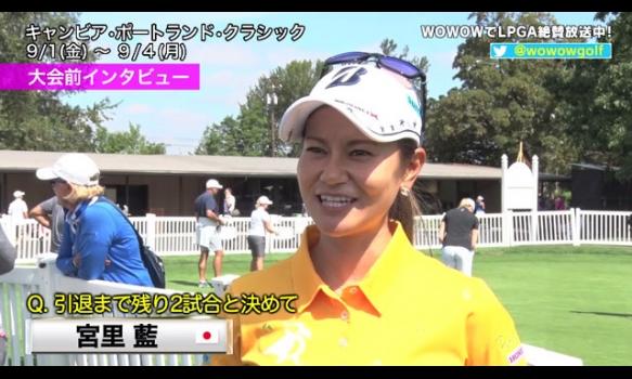 宮里藍、畑岡奈紗 大会前インタビュー/<オレゴン>キャンビア・ポートランド・クラシック/LPGA女子ゴルフツアー2017