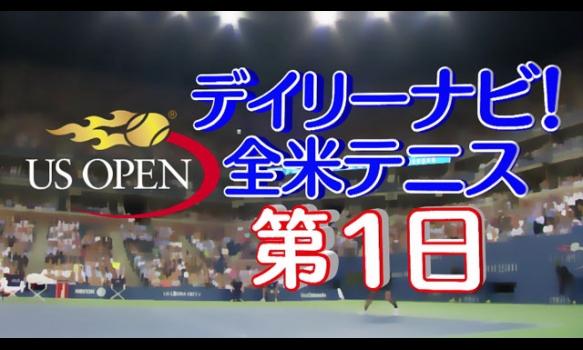 デイリーナビ!大会第1日/全米オープンテニス2017