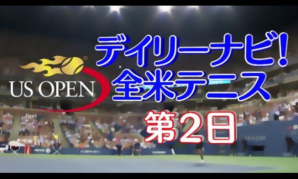 デイリーナビ!大会第2日/全米オープンテニス2017
