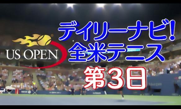 デイリーナビ!大会第3日/全米オープンテニス2017