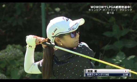 速報!<オレゴン>キャンビア・ポートランド・クラシック 第1日/LPGA女子ゴルフツアー2017