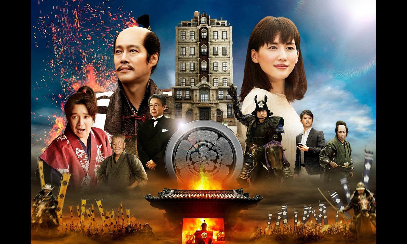 本能寺ホテル