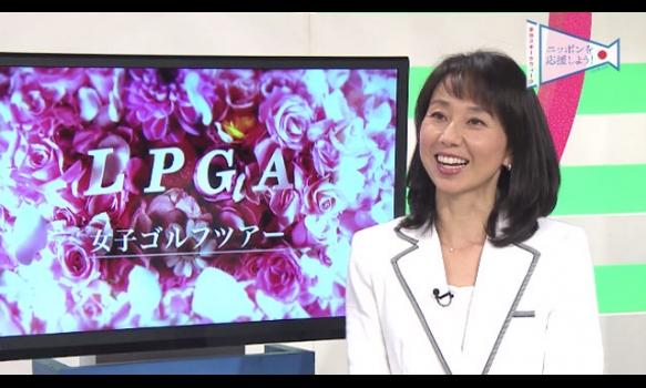 エビアン・チャンピオンシップ/解説者・東尾理子が注目する日本人選手の見どころ