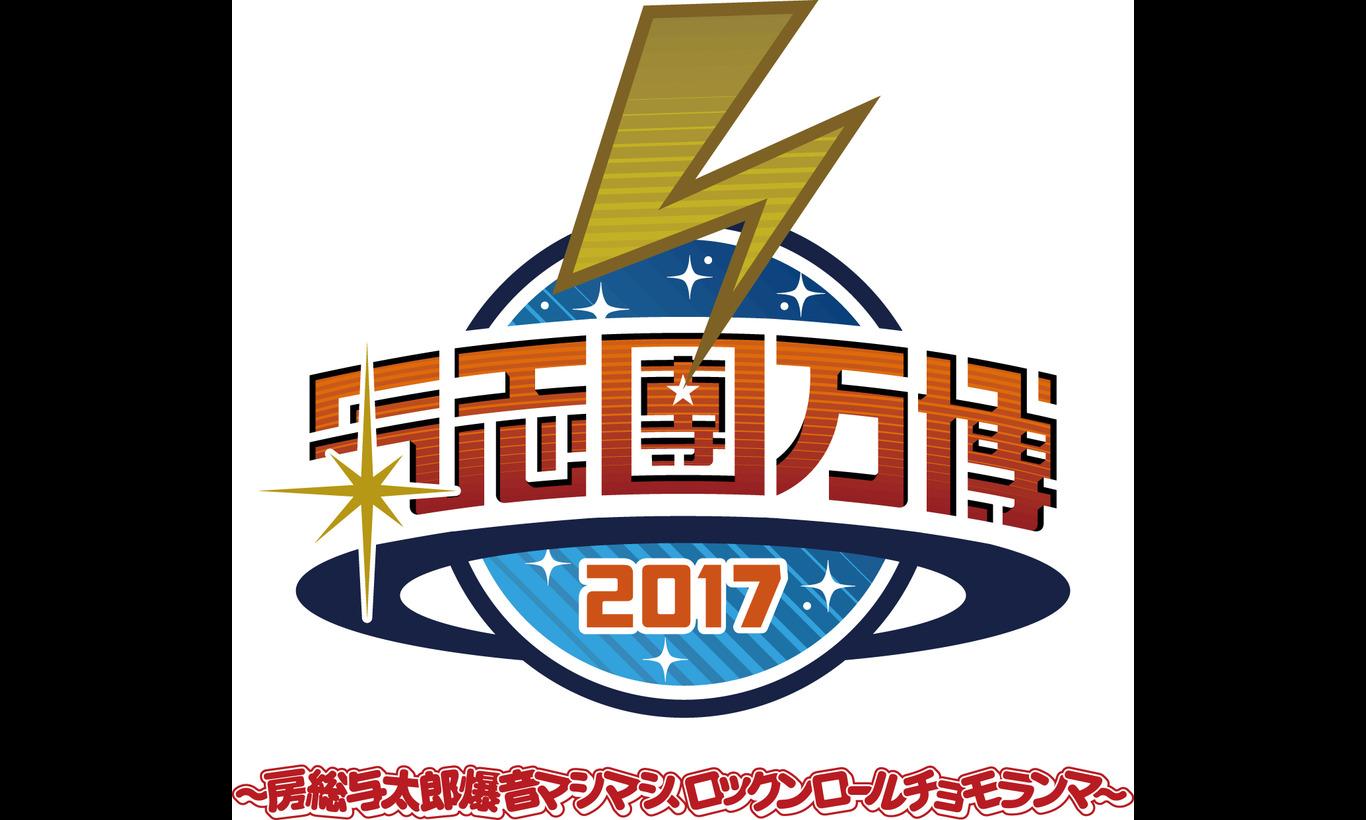 氣志團万博2017 〜房総与太郎爆音マシマシ、ロックンロールチョモランマ〜